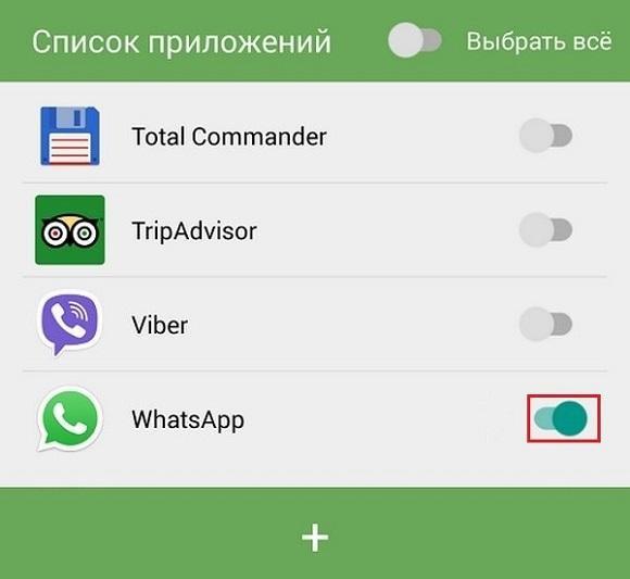 Подключение WhatsApp
