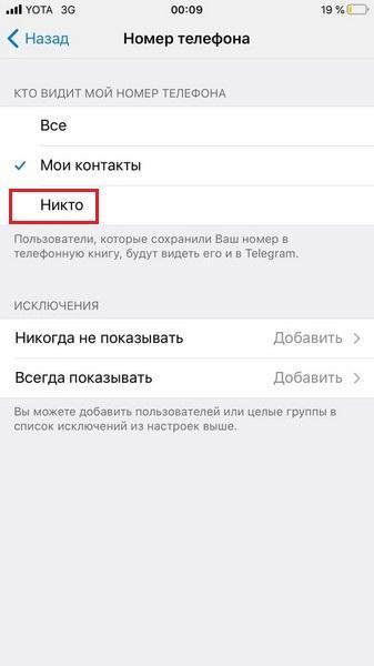Выбор необходимой опции на айфоне