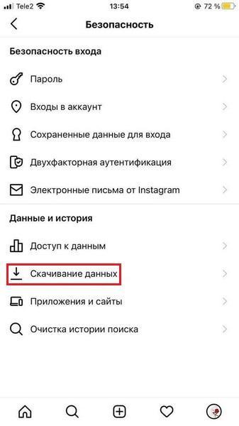 Кнопка для скачивания данных