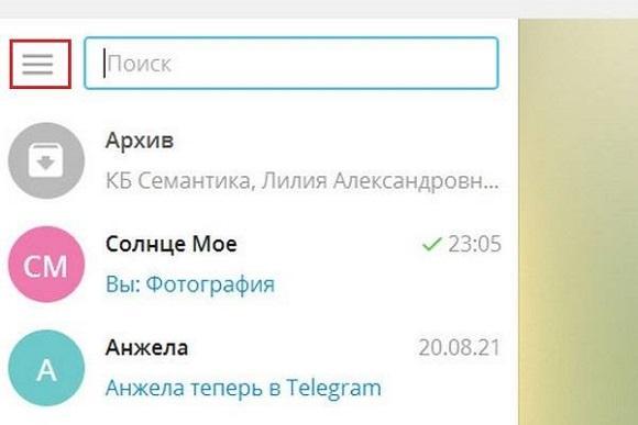 Кнопка меню в «Телеграме» на ПК