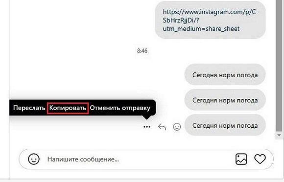 Копируем и пересылаем текст в другие мессенджеры