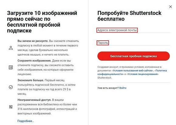 Оформляем бесплатную пробную подписку shutterstock