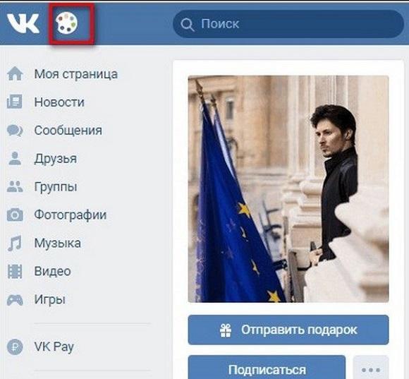 Иконка палитры на странице ВК