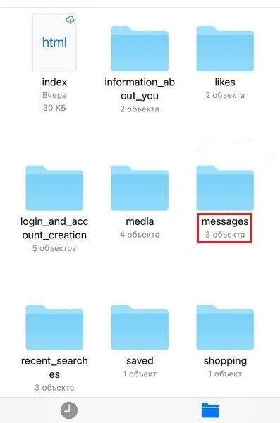Сообщения находятся в папке messages