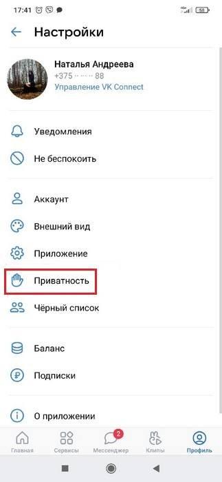 Раздел «Приватность»