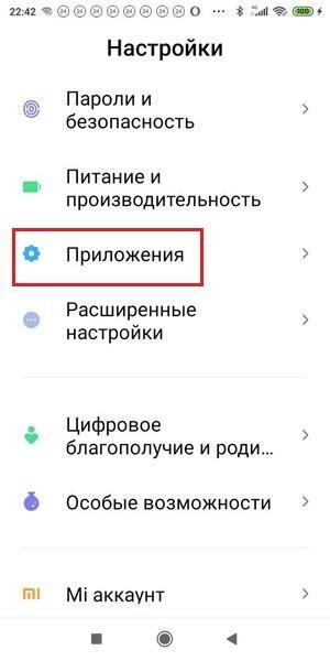 Вкладка «Приложения»