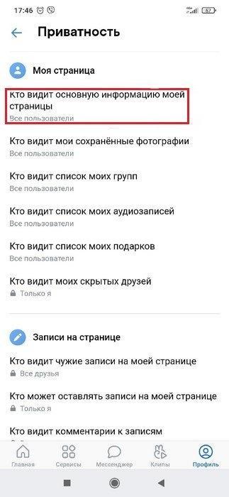 Информация в разделе «Моя страница»