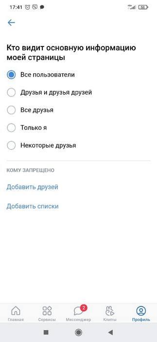 Выбор варианта приватности