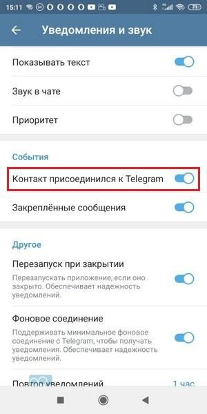 Отключение оповещений о новых контактах