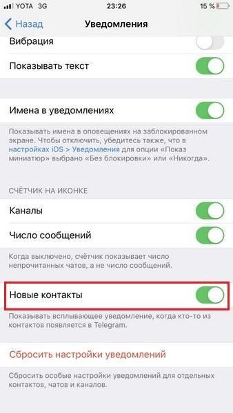 Отключение уведомлений на айфоне