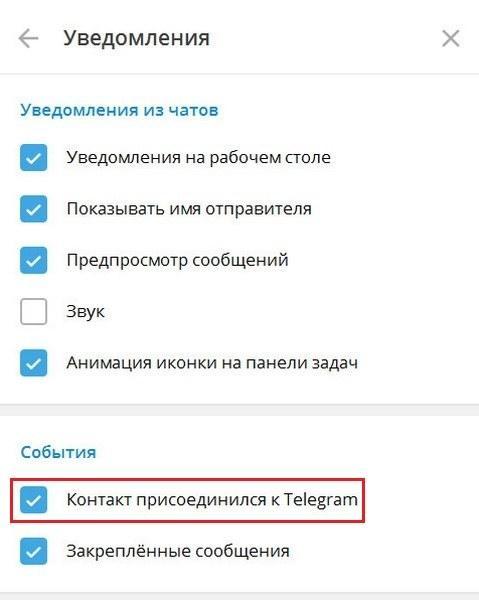 Отключение уведомлений о новых контактах на ПК