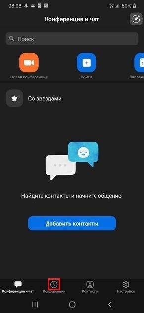 Открываем мобильное приложение потом конференции